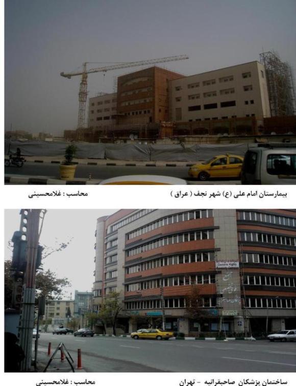 بیمارستان امام علی (ع) نجف عراق - ساختمان پزشکان صاحبقرانیه تهران